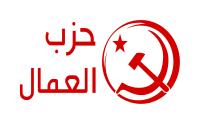 Parti_des_travailleurs_(Tunisie).svg.png